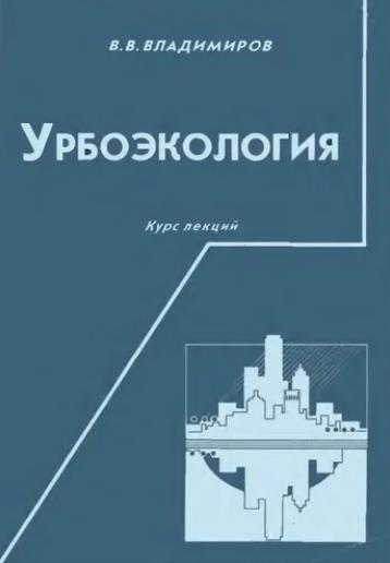 Урбоэкология/