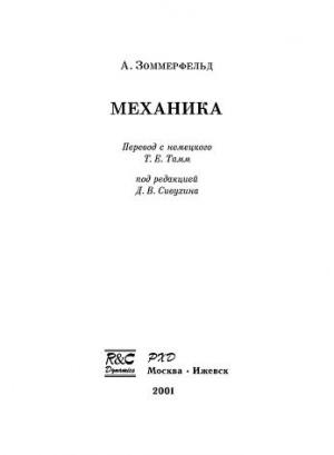 Механика/