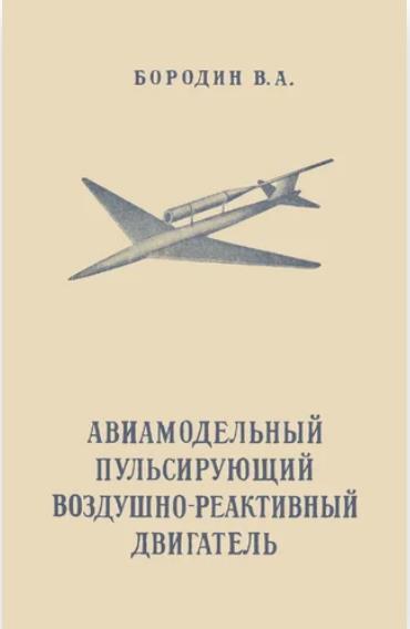 Авиамодельный