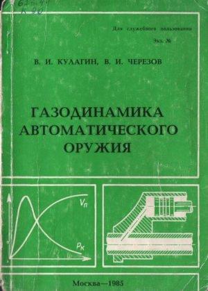 Газодинамика