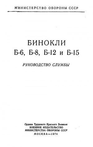 Бинокли
