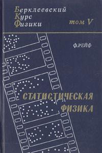 Берклеевский
