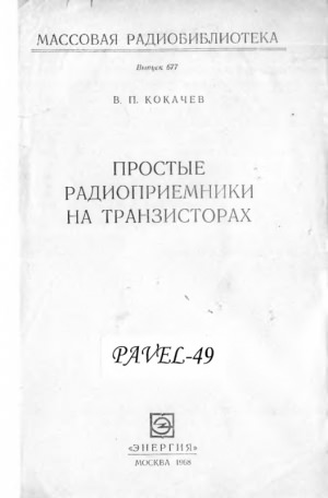 Кокачев