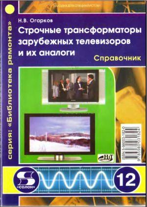 Огарков