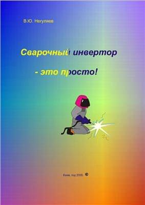 Негуляев