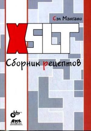 XSLT.