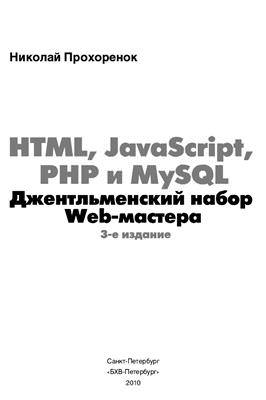 HTML,
