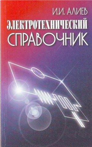 Электротехнический