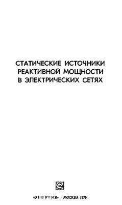 Статические