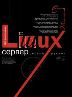 Linux-сервер