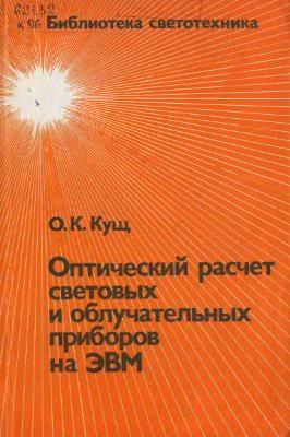 Оптический