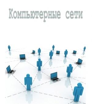 Компьютерные