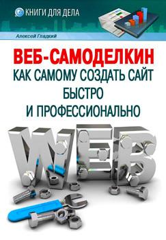 Веб-Самоделкин.