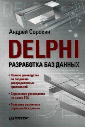 Delphi.