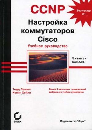 CCNP.