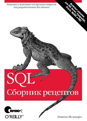 SQL-сборник