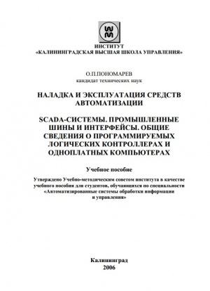 Наладка
