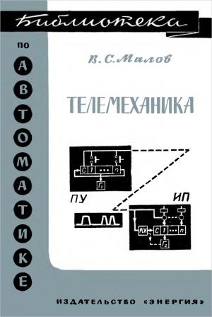 Телемеханика/