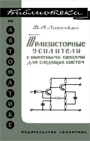 Транзисторные