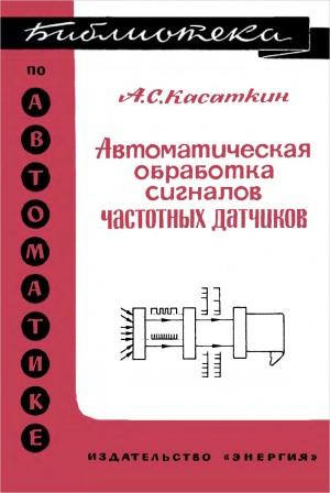 Автоматическая