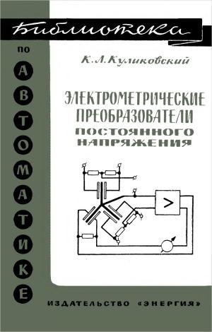 Электрометрические