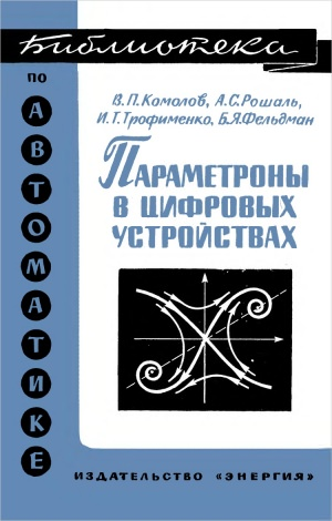 Параметроны