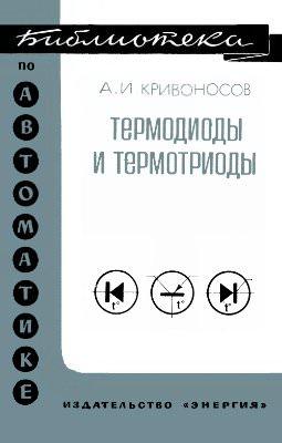 Термодиоды