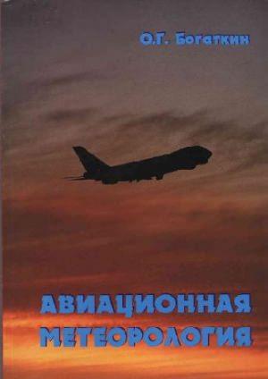 Авиационная