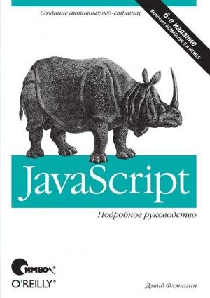 JavaScript.