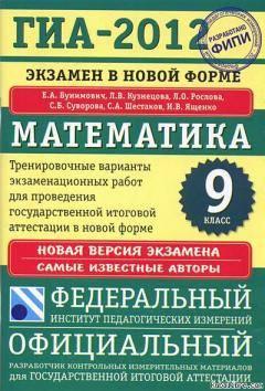 ГИА-2012.