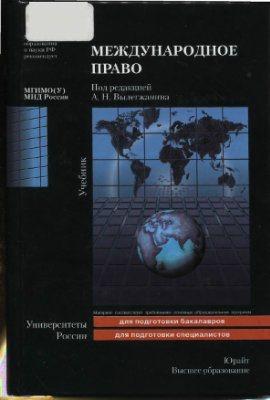 Международное