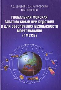 Глобальная
