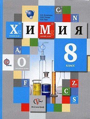 Химия.