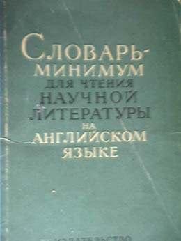 Словарь-минимум
