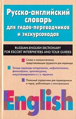 Русско-английский