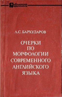 Очерки