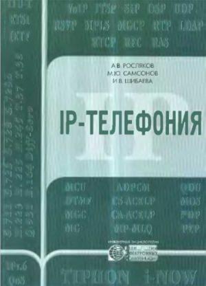IP-телефония/