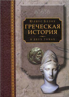 Греческая