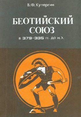 Беотийский