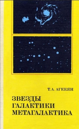 Звезды,