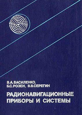 Радионавигационные