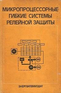 Микропроцессорные