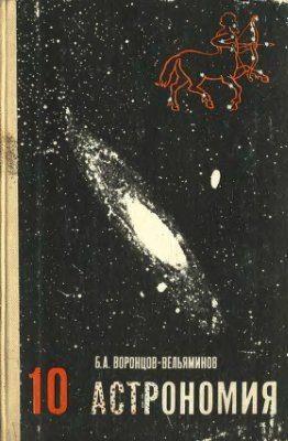 Астрономия.