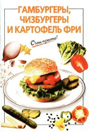 Гамбургеры,