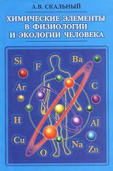 Химические
