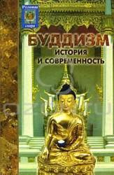 Буддизм: