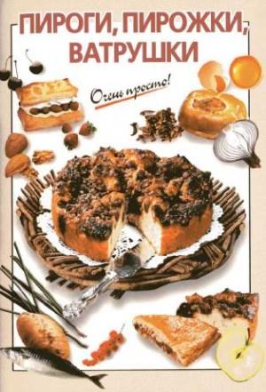 Пироги,