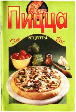 Пицца/
