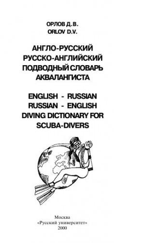 Англо-русский,