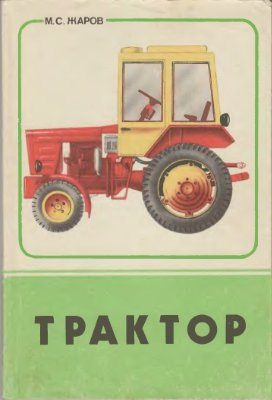 Трактор/
